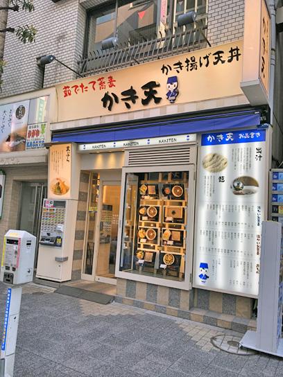190402かき天@新橋.jpg