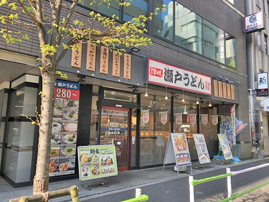190406瀬戸うどん西新橋店.jpg