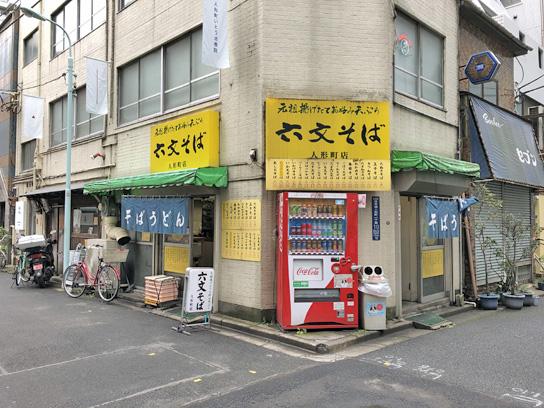 190408六文そば人形町店.jpg