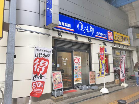 190414ゆで太郎行徳駅前店.jpg