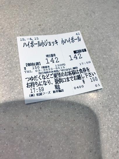 190415松屋新木場ハイボール食券.jpg