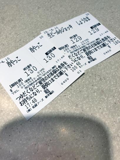 190415松屋新木場生ビ&奴食券.jpg