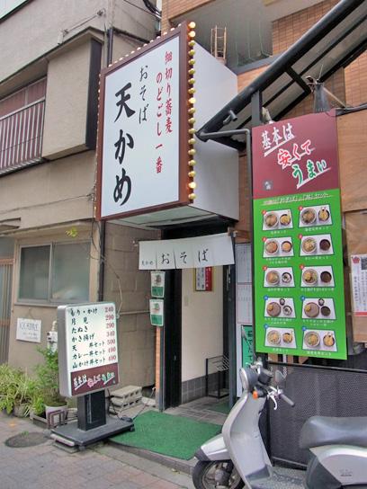 190424天かめ半蔵門店.jpg