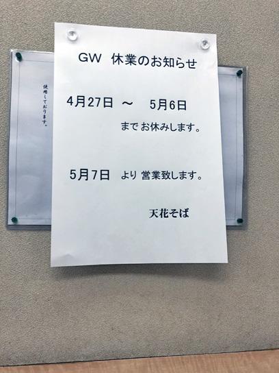 190426天花そばGW休業予定.jpg
