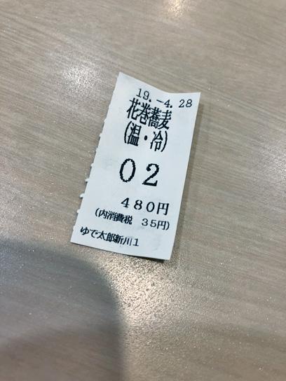 190428太郎新川一食券.jpg