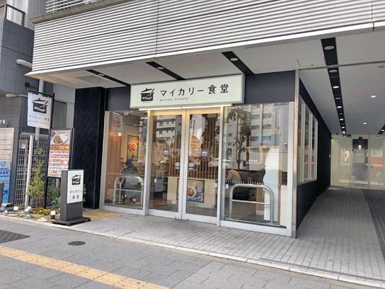 190510マイカリー食堂上野店.jpg