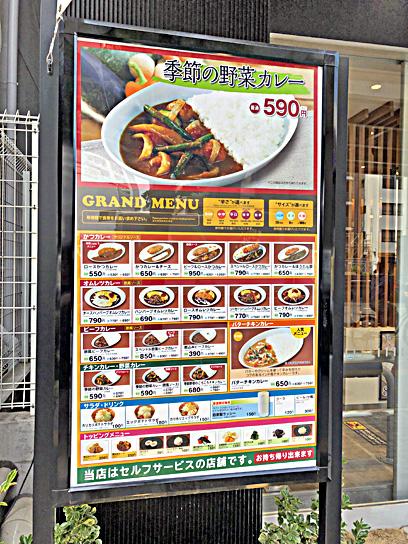 190510マイカリー食堂上野表写真メニュー.jpg