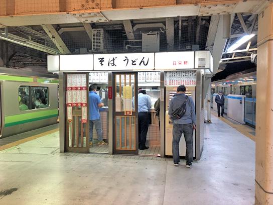 190511日栄軒@東神奈川1.jpg