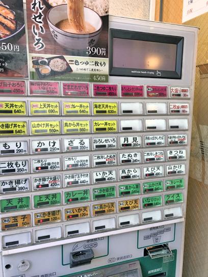 190523小諸京橋券売機.jpg