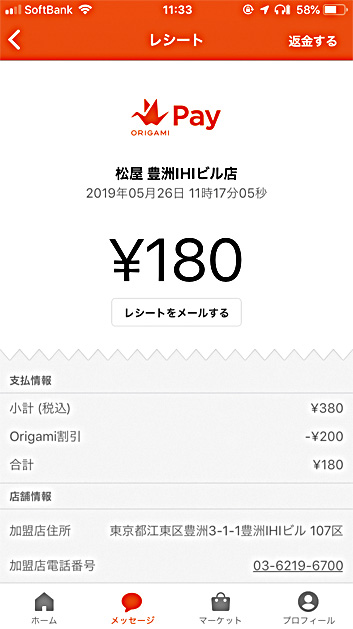 190526松屋豊洲IHIオリジカレーレシート.jpg
