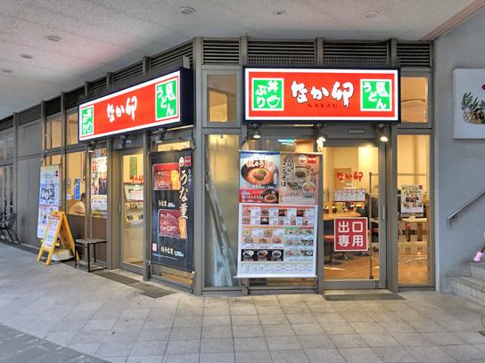 190529なか卯豊洲店.jpg