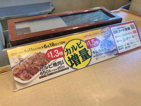 190617松屋豊洲キムカル丼ポップ.jpg