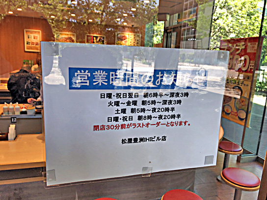 190617松屋豊洲営業時間.jpg