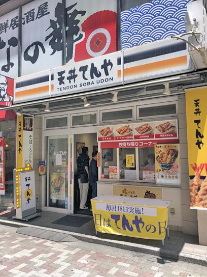 190618てんや市川店.jpg