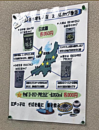 190626天花そば酒各種.jpg