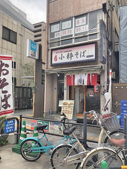190627小粋そば稲荷町店.jpg
