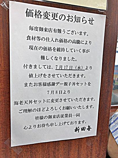 190709新田毎値上げの知らせ.jpg