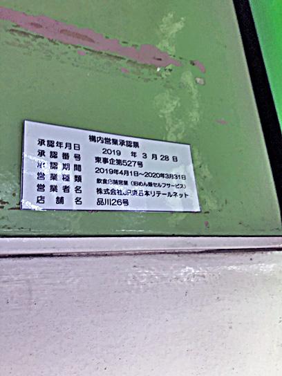 190712常盤軒品川26号営業承認票.jpg