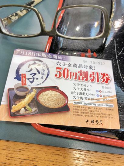 190716小諸新富町穴子天割引券.jpg