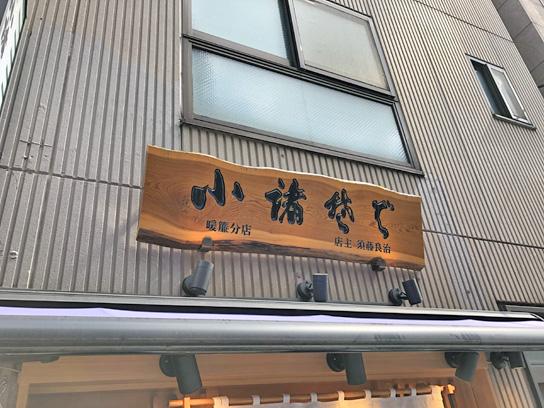 190724小諸神田達人看板.jpg