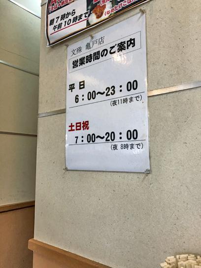 190807文殊亀戸営業時間.jpg