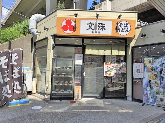 190807文殊亀戸店.jpg