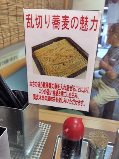 190814富士大塚乱切り説明.jpg
