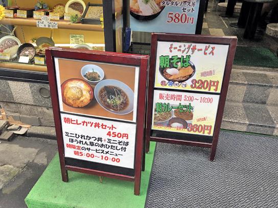 190814富士大塚朝メ看板等.jpg