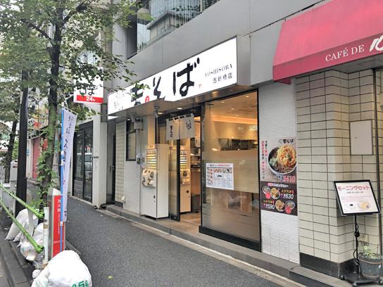 190822吉そば西新橋店.jpg