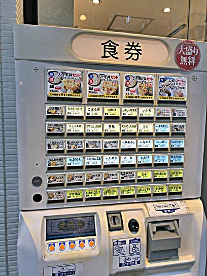 190822吉そば西新橋表券売機.jpg