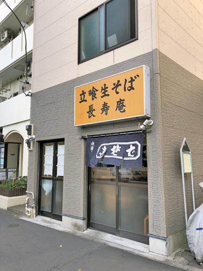 190825長寿庵@三ノ輪.jpg