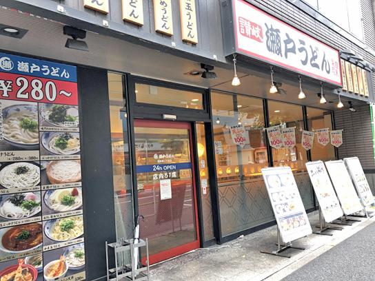 190827瀬戸うどん西新橋二丁目店.jpg
