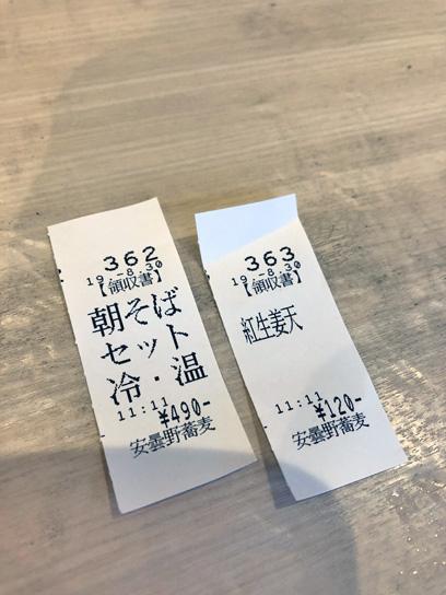 190830安曇野そば朝セット領収書.jpg