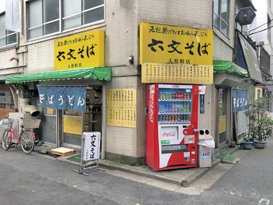 190902六文そば人形町店.jpg