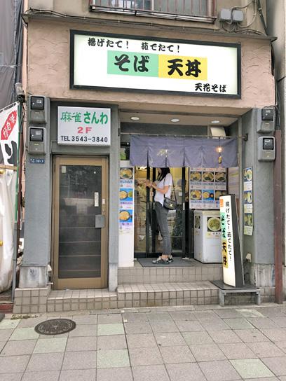 190905天花そば3.jpg