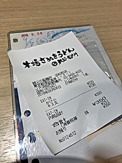 190908親父製麺所浜松町かけ小キス天レシート.jpg