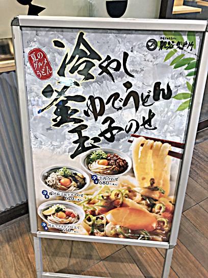 190908親父製麺所浜松町夏メ看板.jpg