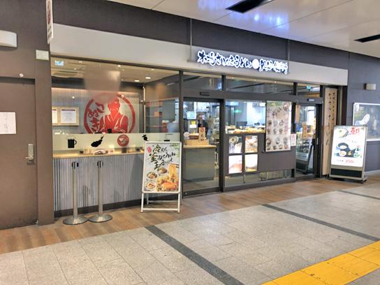 190908親父製麺所浜松町店.jpg