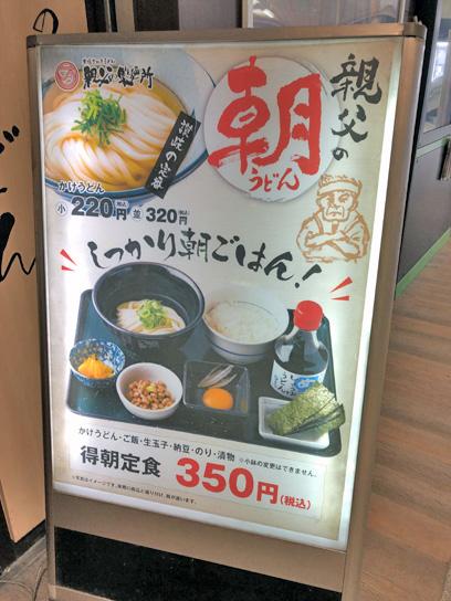 190908親父製麺所浜松町朝メ看板.jpg