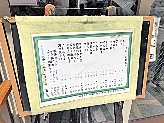 190909がんぎ茅場町外メニュー.jpg