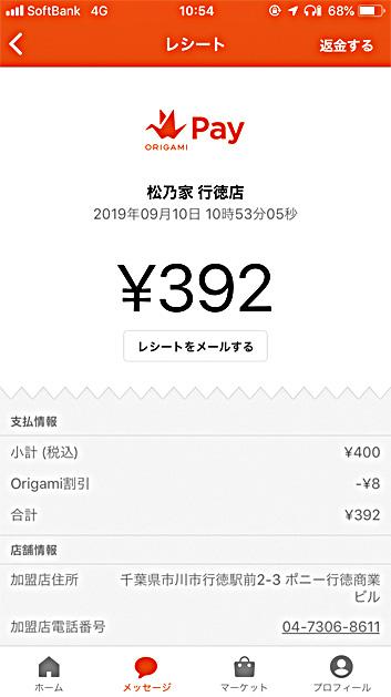 190910松乃家行徳得朝オリガミペイ.jpg