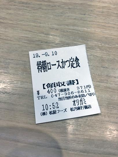 190910松乃家行徳得朝ロースかつ定領収書.jpg