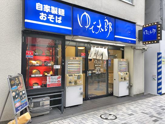 190913ゆで太郎新川2丁目店.jpg
