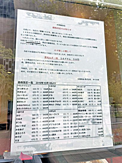 190924太郎豊洲価格改定.jpg