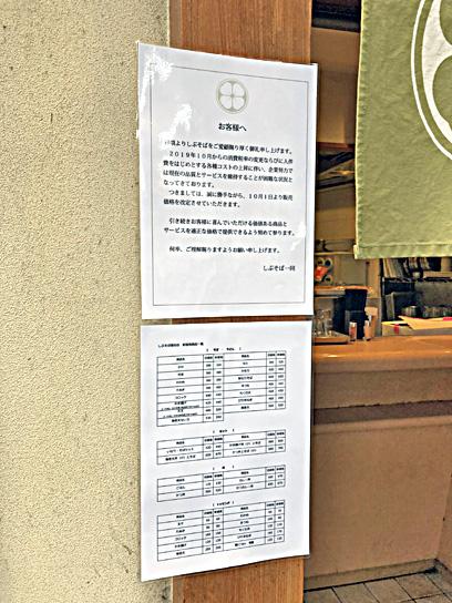 190925しぶそば蒲田値上げお知らせ.jpg