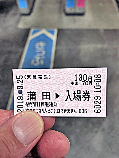 190925しぶそば蒲田入場券.jpg