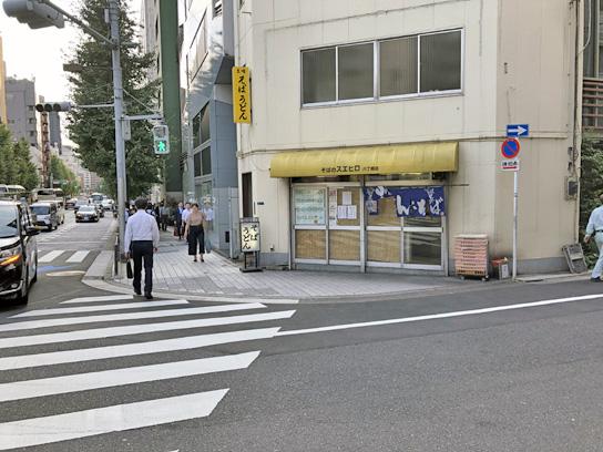190926スエヒロ八丁堀店.jpg