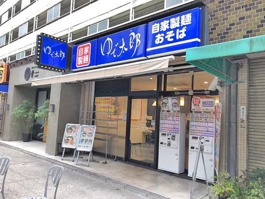 190929ゆで太郎南青山一丁目店1.jpg