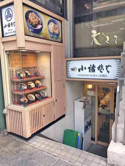 191002小諸京橋店1.jpg