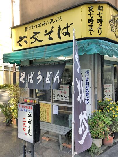 191106六文そば神田須田町2.jpg